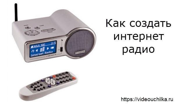 Как создать интернет радио