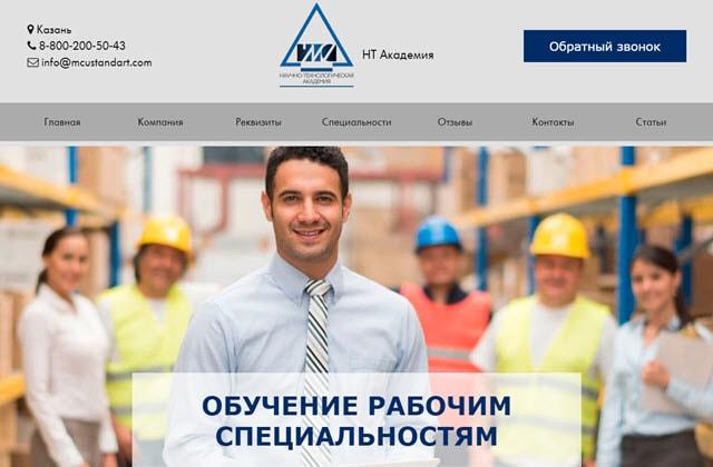 Обучение рабочим специальностям