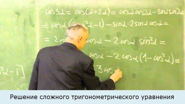 Решение сложного тригонометрического уравнения
