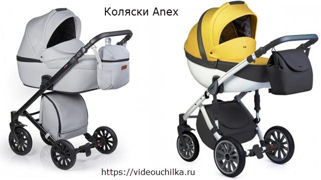 Сравнение колясок Anex CROSS и Anex SPORT