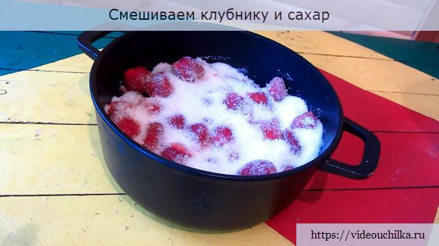 Смешиваем клубнику и сахар