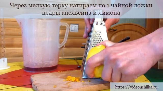 Через мелкую терку натираем по 1 чайной ложки цедры апельсина и лимона