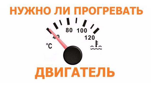 Прогревать или не прогревать двигатель