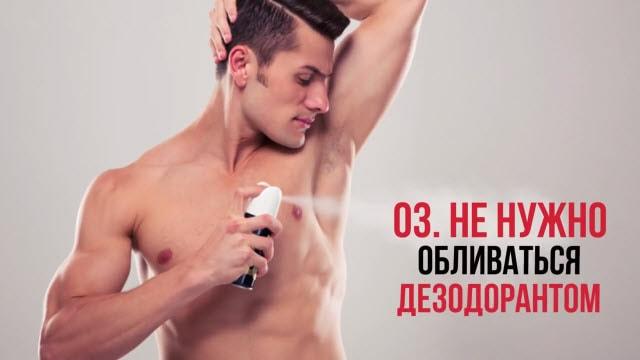 Не нужно обливаться дезодорантом