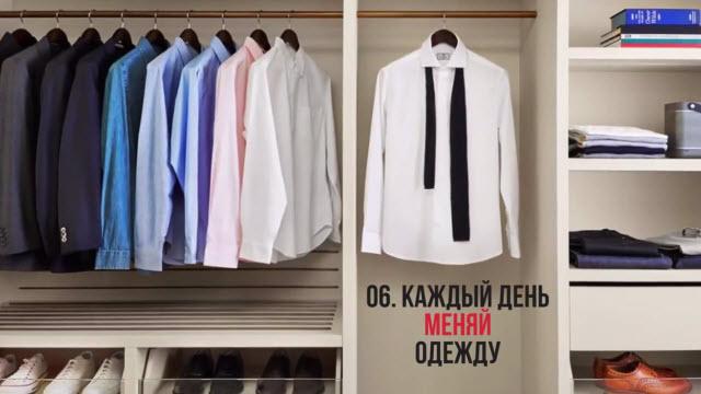 Каждый день меняй одежду