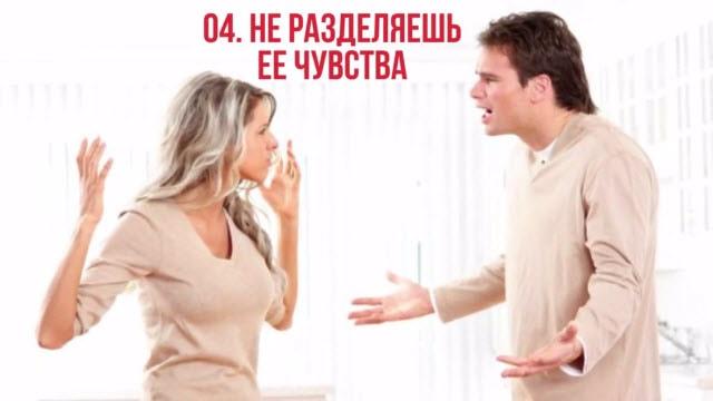 Ошибка №4. Не разделяешь её чувства