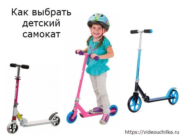 Как выбрать детский самокат