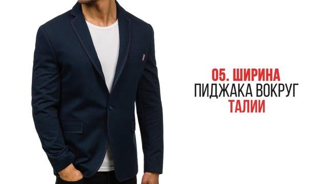 Ширина пиджака вокруг талии