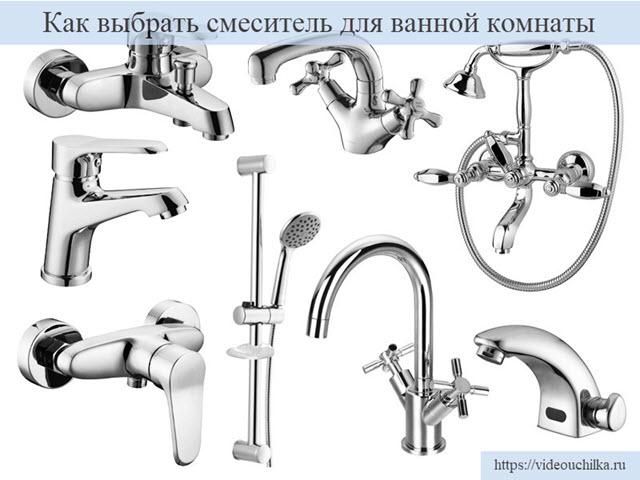 Как выбрать смеситель для ванной комнаты