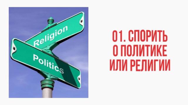 Ошибка №1. Спорить о политике или религии
