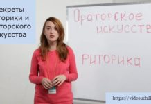 Секреты риторики и ораторского искусства