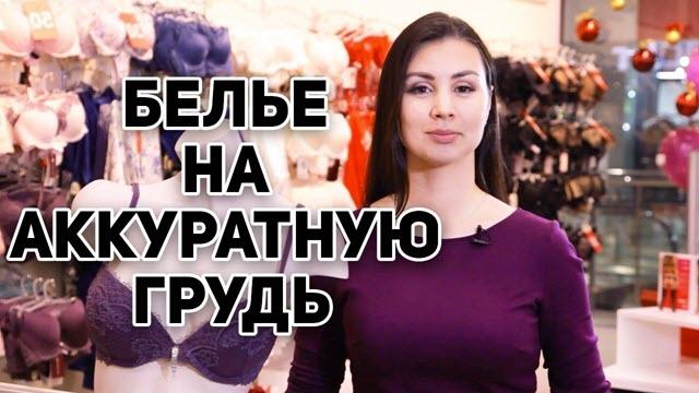 Как выбрать нижнее белье для груди