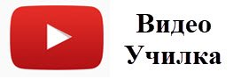 Видео Училка