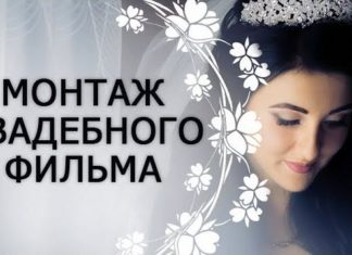 Монтаж свадебного фильма