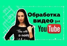 Как обрабатывать видео для YouTube