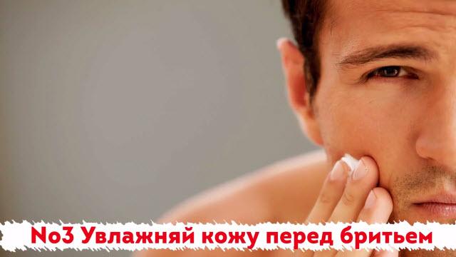Увлажняй кожу перед бритьем