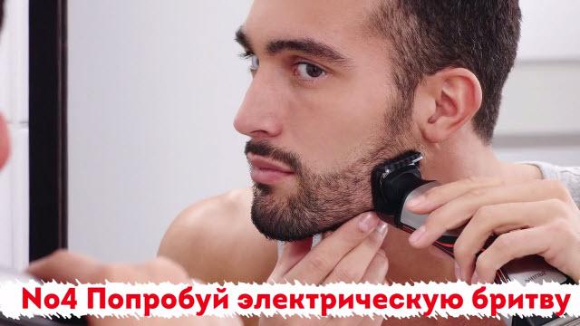 Попробуй электрическую бритву