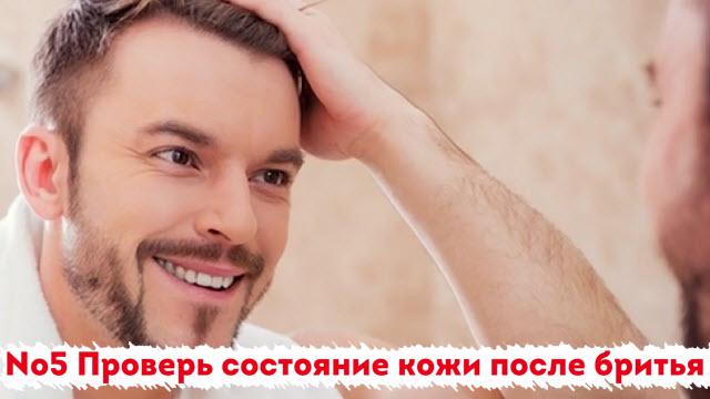 Проверь состояние кожи после бритья