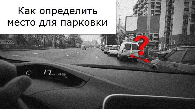 Как определить место для парковки