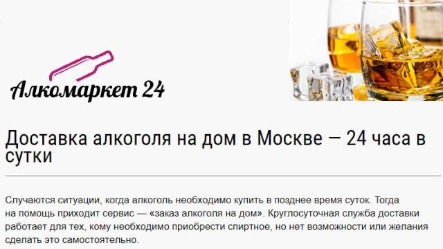 Доставка алкоголя на дом круглосуточно