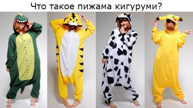 Что такое пижама кигуруми?