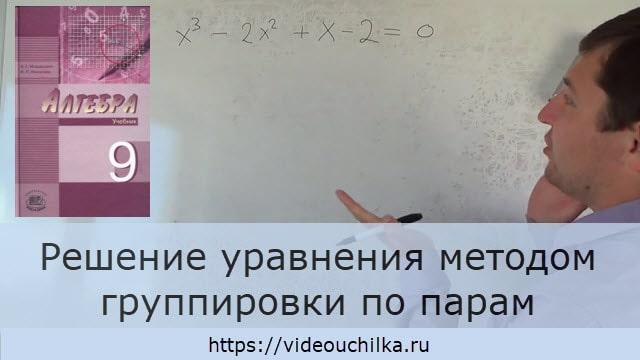 Алгебра 9 класс. Решение уравнения методом группировки по парам