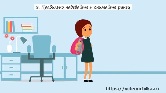 Правильно надевайте и снимайте ранец