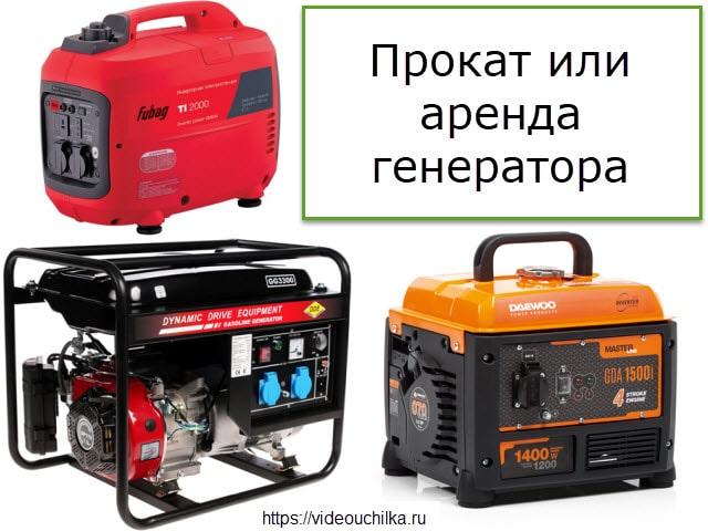Прокат или аренда генератора