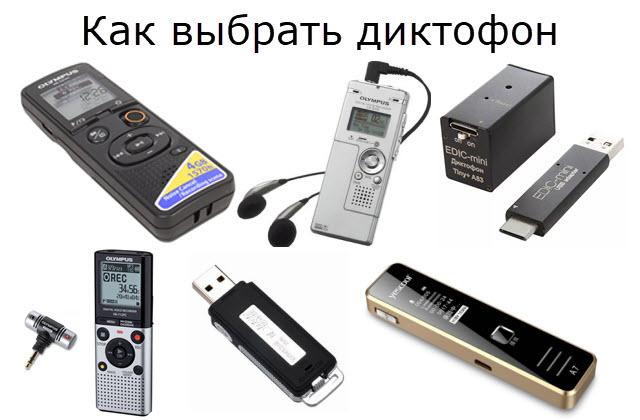 Как выбрать диктофон