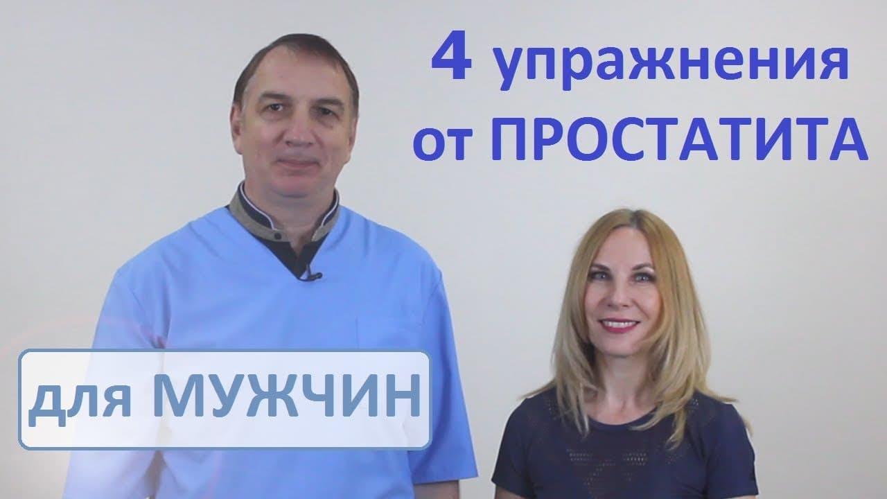4 упражнения от простатита