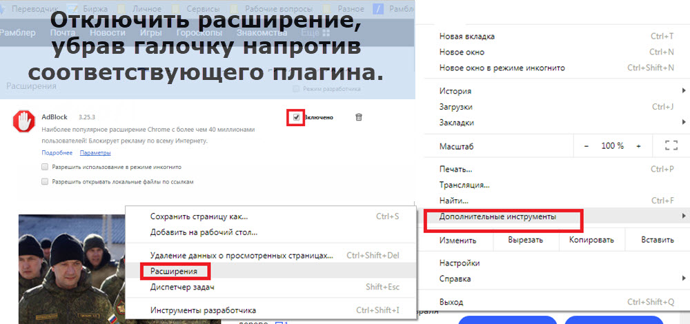 adblock как отключить в google chrome