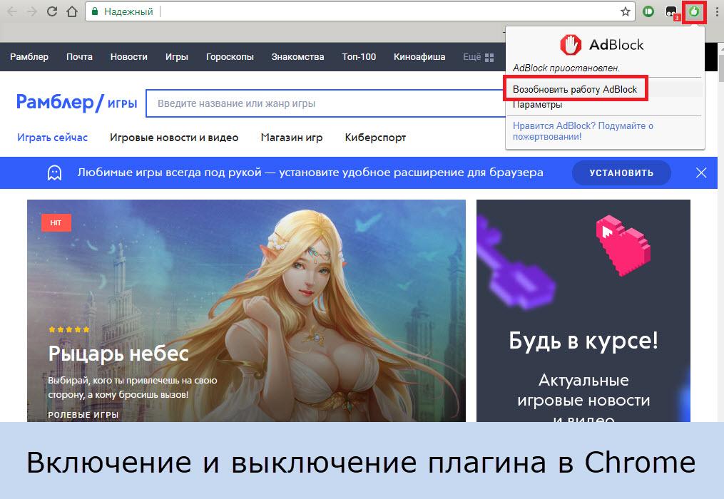 Включение и выключение плагина в Chrome