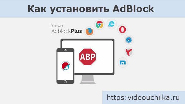 Как установить AdBlock