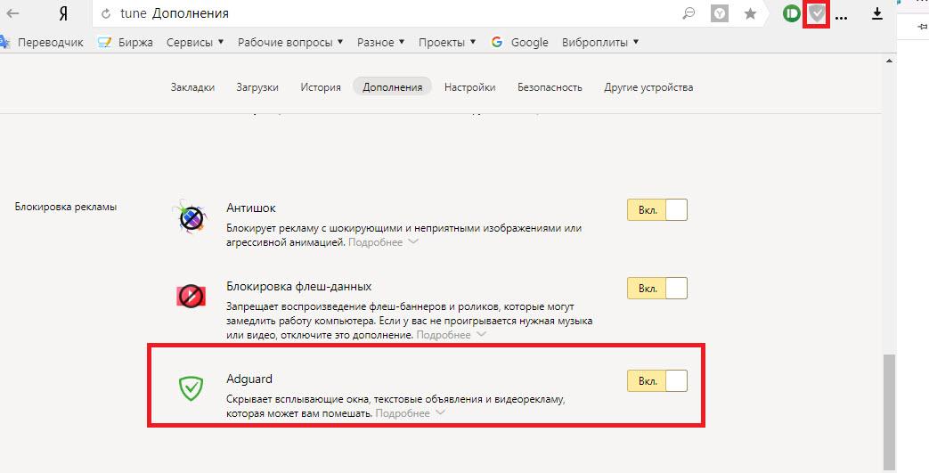как отключить adguard в яндекс браузере