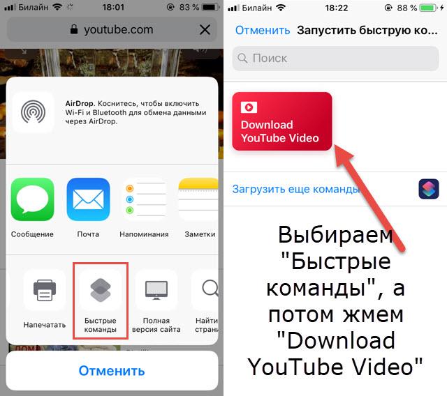 Как скачать видео с ютуба на айфон