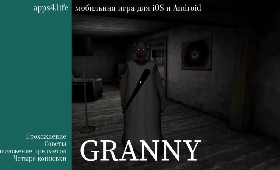 Прохождение игры Granny