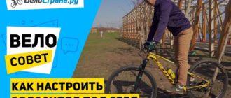 как настроить велосипед под себя