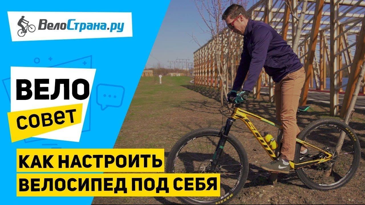 Как настроить велосипед