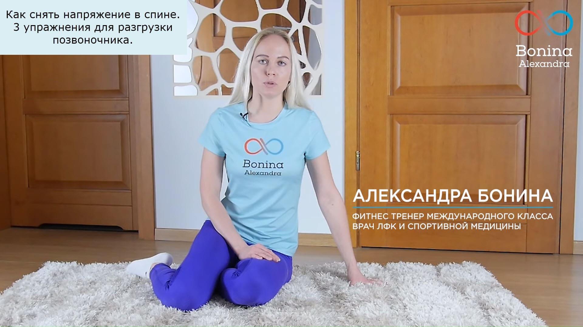 Александра Бонина. Как снять напряжение в спине. 3 упражнения для разгрузки позвоночника.