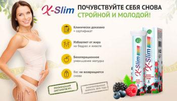 X Slim для похудения