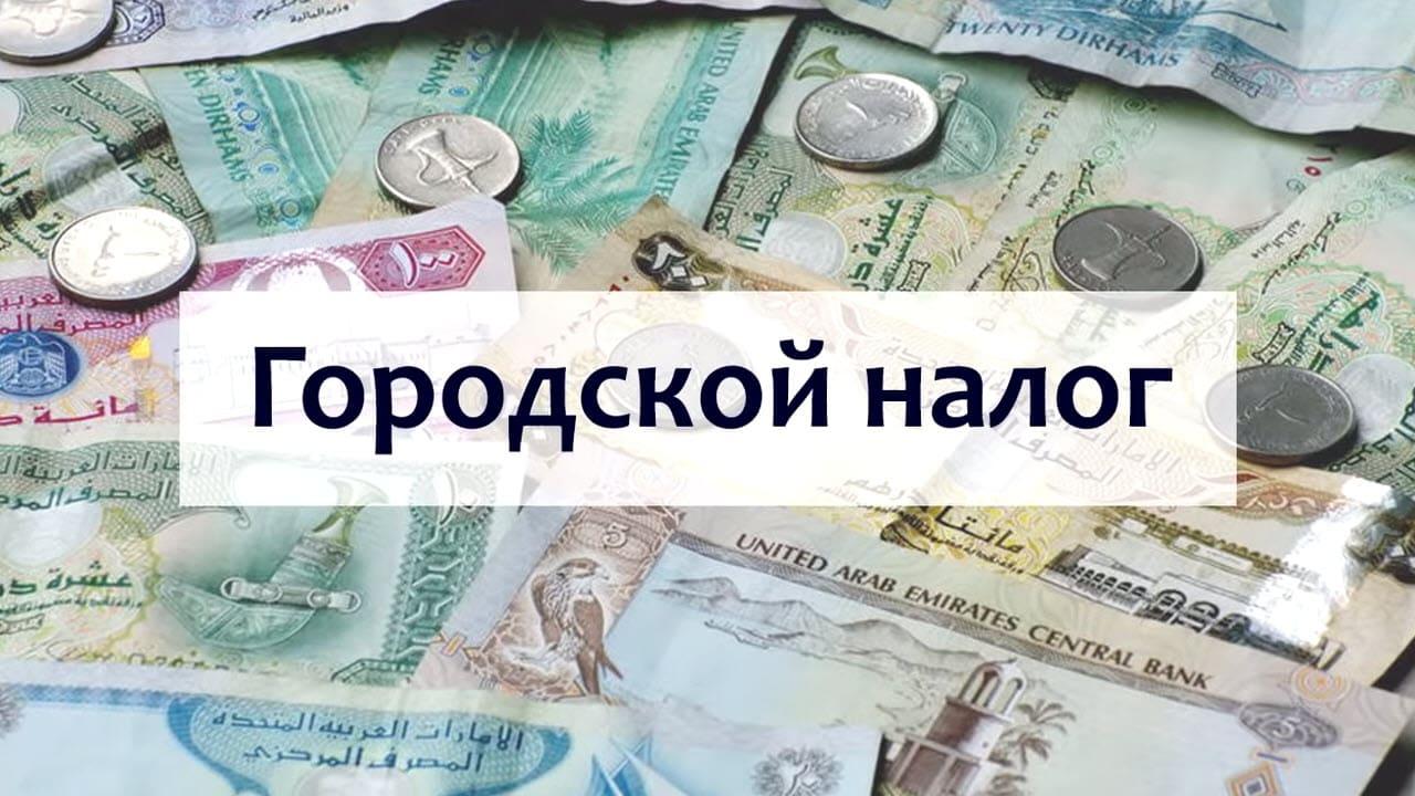 Городской налог