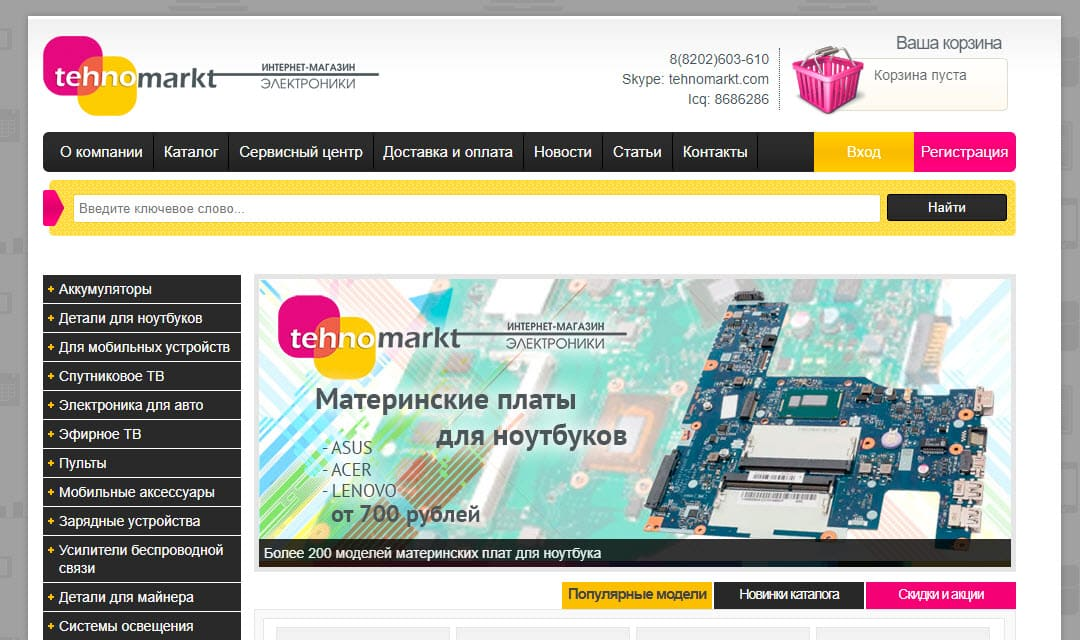 Вентилятор для ноутбука https://tehnomarkt.com