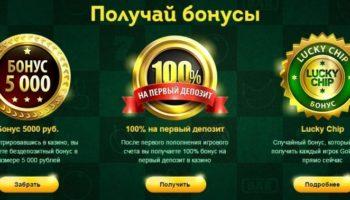 бонусы на депозит в казино