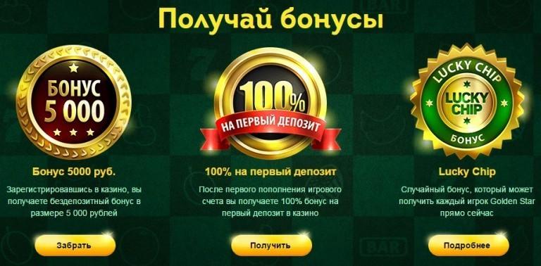 вулкан 100 процентный бонус казино