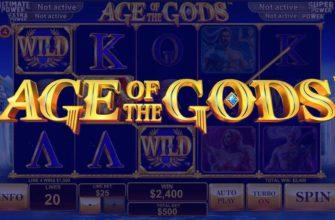 Эпоха богов
