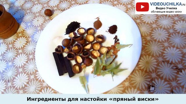 Ингредиенты для настойки пряный виски