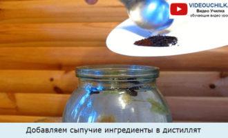 Добавляем сыпучие ингредиенты в дистиллят