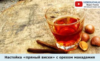 Настойка «пряный виски» с орехом макадамия