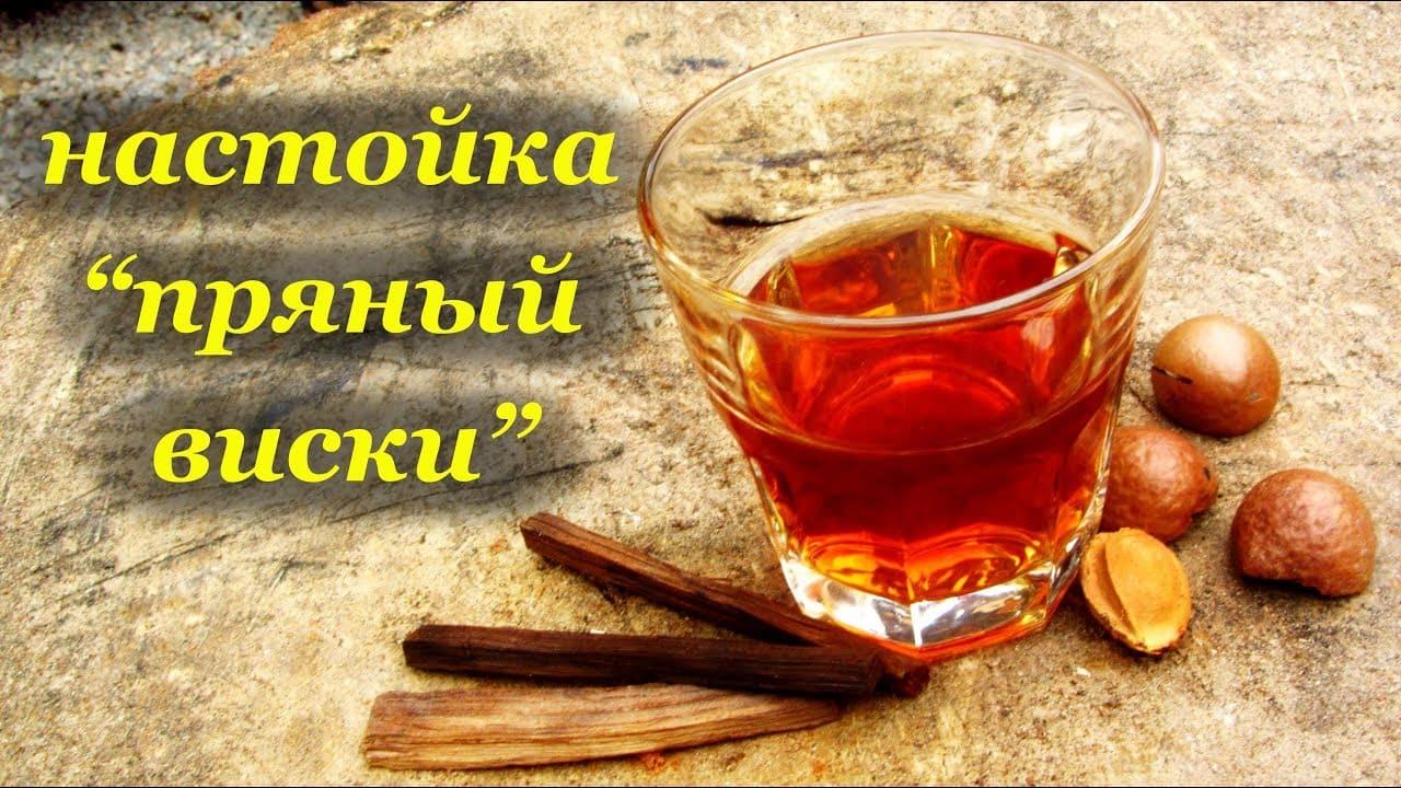 Настойка пряный виски с орехом макадамия
