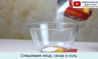 Смешиваем яйца, сахар и соль